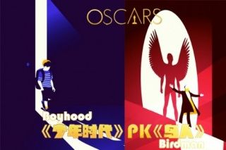 奥斯卡终极大PK:《鸟人》胜算超《少年时代》
