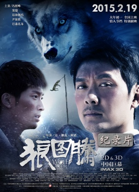狼踪——《狼图腾》纪录片