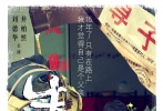 """《失孤》已于今日(3月20日)登陆全国各大院线与观众见面。上映当天,片方发布四款刘德华个人海报及衣食住行剧照,海报中曝光了刘德华在路途中状态,彻底化身农民的他或蹲在路边吃泡面、或在水里捞摩托车,每个细节都直击人心。从17日开始,《失孤》已在上海、成都和厦门进行了分别以""""坚持""""、""""热情""""、""""真诚""""为主题的""""暖心之旅"""",制片人王中磊、导演彭三源、主演刘德华全程参与。"""