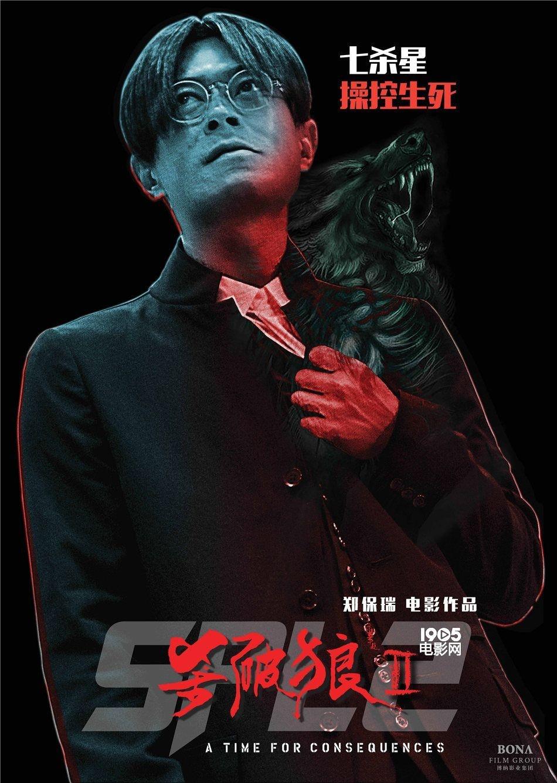 """杀破狼电影_《杀破狼2》曝""""杀""""海报古天乐吴京功夫对决_华语制造_图集"""
