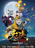 《兔侠之青黎传说》首映庆典