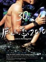 《庐山恋2010》首映礼