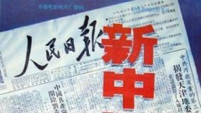 新中国第一大案