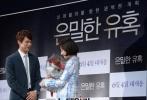 韩国新片《隐秘的诱惑》于日前在首尔江南区狎鸥亭CGV举行了制作报告会。林秀晶之前凭借《我妻子的一切》取得了500万观众的票房好成绩之后,此次回归大银幕的新作也非常令人期待。而柳演锡、李璟荣的加盟也令该片看点十足。