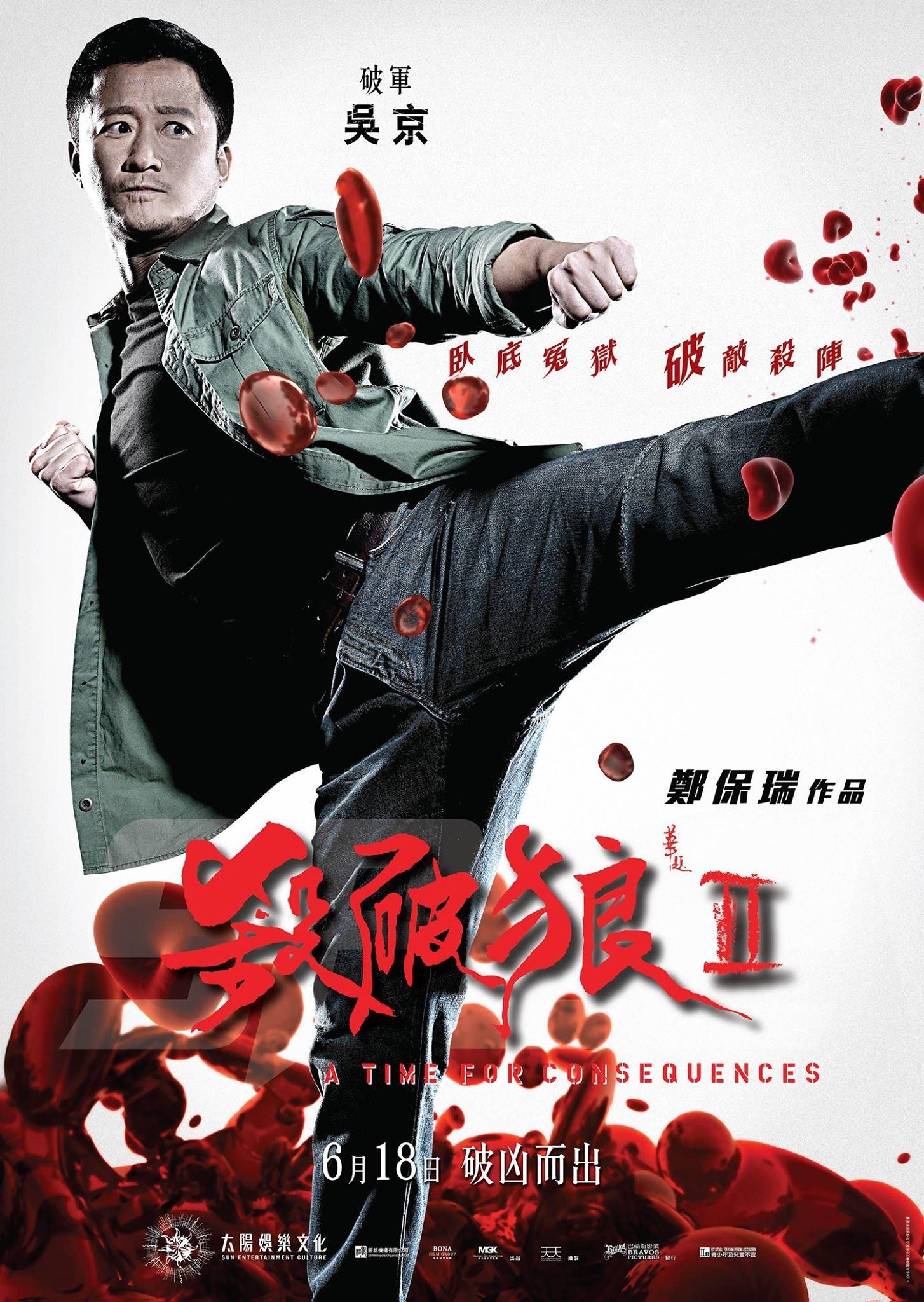 杀破狼电影_杀破狼2_电影海报_图集_电影网_1905.com