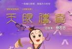 """童年的梦想仿佛一粒蒲公英的种子,默默飘进心田,随着年月寂静生长;而滋养童年时光的书本影音恰如这粒种子的肥料,任其枝繁叶茂。童心因梦想而澄澈,属于中国的梦想则在这片最古老的土地上世代传承。习近平主席也在今年六·一接见中国少年先锋队的代表时,将美好的中国梦赋予孩子们。他说:""""童年是人的一生中最宝贵的时期,美好的生活属于孩子们,美丽的中国梦属于孩子们。"""""""
