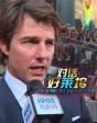 对话好莱坞——《碟中谍5》首映直击