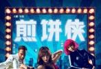 """截至8月2日,《煎饼侠》上映17天累计票房已突破10亿大关,成为2015年首部破10亿的华语2D电影,也是中国影史以来继《泰囧》《西游降魔篇》《心花路放》《西游记之大闹天宫》《捉妖记》之后第6部突破10亿大关的电影。而初次执导电影的大鹏也因此跻身""""十亿俱乐部"""",更成为中国影史以来最年轻的10亿票房导演。"""