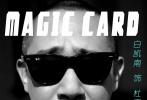 《魔卡行动》于10月16日上映,主演白凯南的人物海报也随即曝光。该片由香港导演姜国民执导,文隽监制,白凯南、张馨予、乔任梁、任达华和意大利女星玛莉亚·嘉西亚·古欣娜塔等出演。