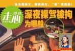 """由田羽生导演,郑恺、郭采洁、张艺兴、王传君领衔主演的爱情喜剧电影《前任2:备胎反击战》即将于11月6日上映。该片从10月21日就开启了""""安胎行动""""全国巡回之旅。其中,武汉、宁波、深圳、南京、苏州等城市都已被""""备胎""""席卷。观众只要在观影中不笑即可获得巨额奖金,而根据""""有种你别笑""""活动拍摄的病毒视频也于近日曝光,参与观众为了获得奖金使出浑身解数拼命忍笑,最后却都被""""out""""与奖金失之交臂。"""