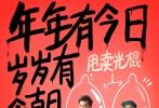 """青春喜剧电影《年少轻狂》由陈妍希、郑恺、包贝尔、孙坚、唐艺昕联合主演,片中展示了以5位主演为中心的轻狂校园故事。近日,片方再发""""群星闹校园""""特辑回馈影迷。"""
