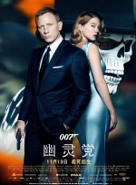《007:幽灵党》中国首映礼