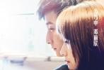 由叶念琛执导,方力申、邓丽欣倾情出演的电影《分手再说我爱你》将于12月24日全国上映,近日影片曝光由方力申、邓丽欣合唱合演的主题曲《同屋主》MV,片中方力申大胆表白邓丽欣似真情流露。
