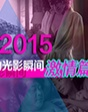 2015光影瞬间激情篇