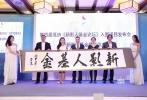 4月19日,在北京国际电影节上,中国新影人基金宣布正式挂牌成立,旨在挖崛和培养中国新晋电影人,助力华语影人走出去。当天,影都文化董事长蔡新颜、香榭荔舍国际总裁李明曌、基金联合发起人陈剑锋、时尚集团总裁苏芒等出席了此次活动。