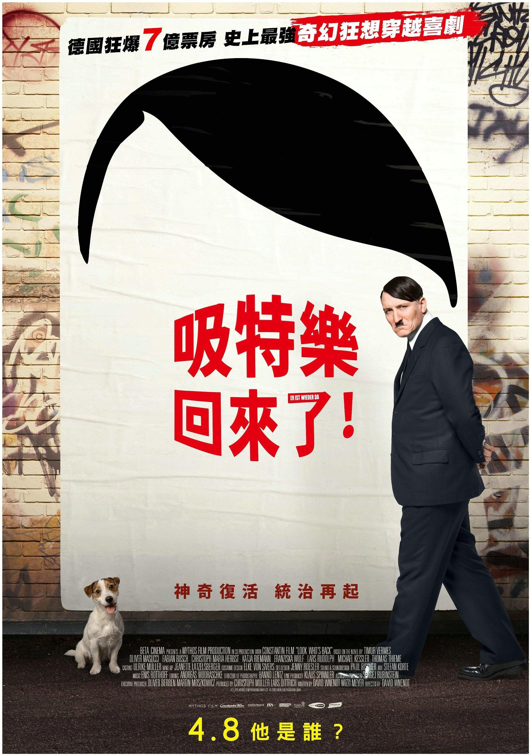 曲豆_希特勒回来了_电影海报_图集_电影网_1905.com