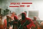 由中国电影集团公司引进,中国电影股份有限公司发行的好莱坞年度犯罪动作电影《红色警戒999》将于7月27日登陆中国院线,与影迷们见面。该片由包括亚伦保尔、凯特温丝莱特、盖尔加朵、切瓦特·埃加福特、安东尼·麦凯、伍迪·哈里森等美国一线明星联袂出演,阵容空前强大,作为七月份屈指可数的美国大片,强势冲击暑期档。