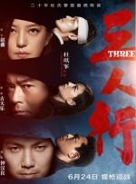 《三人行》——杜琪峰的銀河制作創作記錄