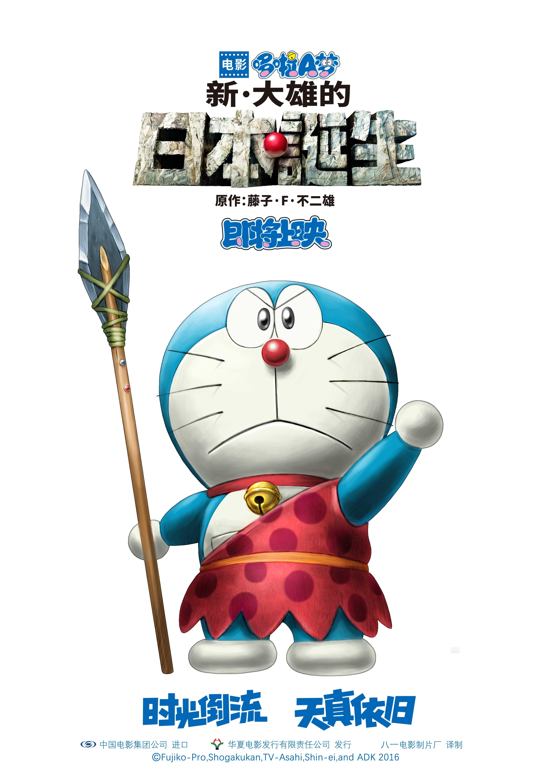 哆 啦 a 梦 华语 版 2018