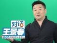 王景春:专业收割各类小鲜肉 与鹿晗培养父子情