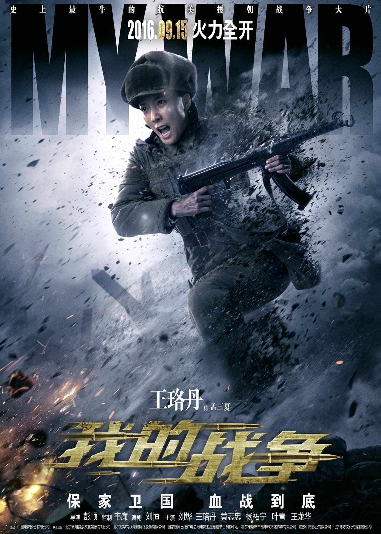 少年神_我的战争_电影海报_图集_电影网_1905.com