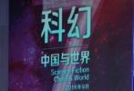 """9月10日,""""科幻·中国与世界""""国际科幻高峰论坛暨第七届全球华语科幻星云奖开幕式在京举行,吸引了来自文学、电影、科技、游戏等科幻产业链的业内代表,共同探讨华语科幻发展大计。著名科幻作家刘慈欣惊喜亮相,席间金句不断;1905影业公司副总经理罗三发表主题演讲,以《变形金刚4:绝迹重生》(以下简称《变形金刚4》)为例分享了一部科幻电影的诞生之路。"""
