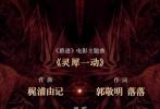9月12日,电影《爵迹》首次曝光了由韩红演唱的主题曲《灵犀一动》音频,该主题曲由导演郭敬明与作家落落填词,日本著名ACG配乐大师梶浦由记首度为华语作品谱曲。