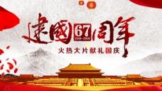 国庆黄金周  强档大片汇