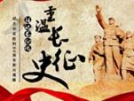 纪念长征胜利80周年