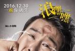 """""""年底超爆笑电影""""《情圣》将于12月30日上映,今日片方曝光一组""""我是情圣""""版海报,魔性画风吸睛无数。"""