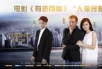 12月20日,悬疑爱情电影《有迹可循》在京举行首映发布会,导演石英杰携主演张雅玫、董博睿、颜玮良、王程亮相活动。