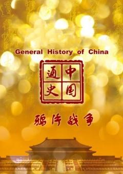 中国通史-鸦片战争