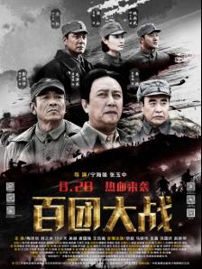 百團大(da)戰(zhan)