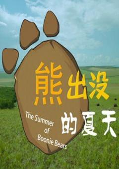 熊出没的夏天