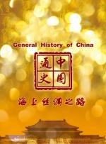中国通史-海上丝绸之路