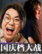 国庆档大战——东北风喜剧PK动作巨制