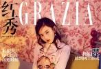 近日,95后人气小花宋祖儿首次登上某高端时尚杂志的双封面,精致红唇妆容的她演绎别样复古摩登。
