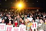 由《追凶者也》编剧张天辉执导,陈都灵、林柏宏、汪铎、郝劭文等主演,定档11月24日上映的校园推理电影《推理笔记》于11月9日正式开启了百城校园超前观影活动。片中主演现身杭州、上海、合肥、沈阳、西安等多个城市,与高校学生亲密互动,而片中的烧脑情节和反转结局更是引爆百城口碑,电影热度不断攀升。