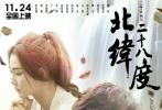 """电影《北纬二十八度》由卢奇、马建军执导,李彩桦、黎源领衔主演,李勤勤、于垚、蔡俊涛、周浩东、李明、尔玛依娜、张雅萌倾力加盟。今日,片方发布终极预告,意欲带领观众回到爱情最初的地方,来一次迷路不迷心的爱情考验,同时,它又是一部包含着""""中国梦、家风建设、核心价值观、红军精神""""内涵的电影,全片在四川省泸州市古蔺县内拍摄。"""