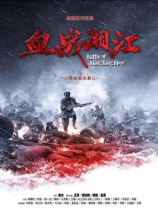 血戰(zhan)湘江