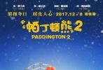 由本·威士肖配音(《007:幽灵党》)、休·博内威利(《唐顿庄园》)、休·格兰特(《诺丁山》)等大牌明星主演的喜剧冒险真人动画电影《帕丁顿熊2》已经暖心回归,影片于12月8日登陆内地银幕。不久前权威媒体《帝国》杂志最新评选出了年度最佳20部电影,《帕丁顿熊2》位列第13位,是唯一一部入选的真人动画电影。