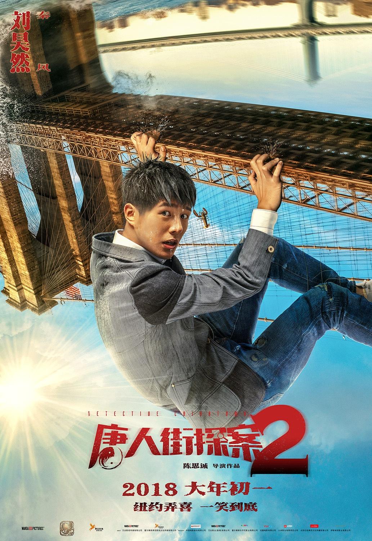 唐人神_唐人街探案2_电影海报_图集_电影网_1905.com