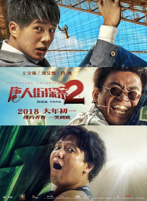 少年神_唐人街探案2_电影海报_图集_电影网_1905.com