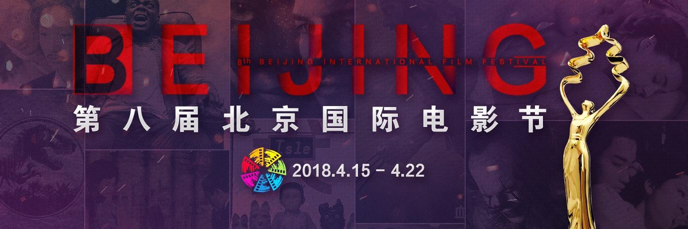 第八届北京国际电影节