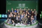 """4月3日,第三届青葱计划创投会在京举办,中国电影导演协会会长李少红导演、青葱计划常务理事长王红卫、青葱计划总监付佳,以及焦爱民、耐安、郑大圣、李睿珺、束焕等资深电影人到场助阵。当天,从""""青葱计划""""中脱颖而出的十强选手进行了创投路演,他们将在次日与制片方代表面对面交流。"""