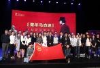 5月4日下午,电影《青年马克思》新闻发布会在北京中华世纪坛剧场举行。活动由电影频道节目中心与中国电影股份有限公司共同举办。