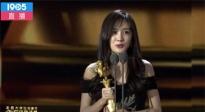 大影节最受欢迎女主角新鲜出炉 杨幂手握奖杯感慨多多