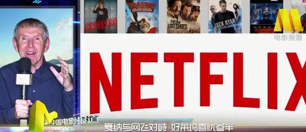 【直通好莱坞】戛纳新规引争议 禁止网飞参赛遭抗议