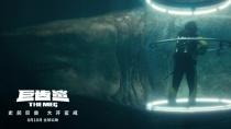 """《巨齿鲨》""""绝命巨鲨""""预告片"""