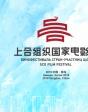 首届上合组织国家电影节